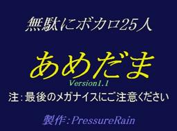 """Image of """"あめだま (Amedama)"""""""