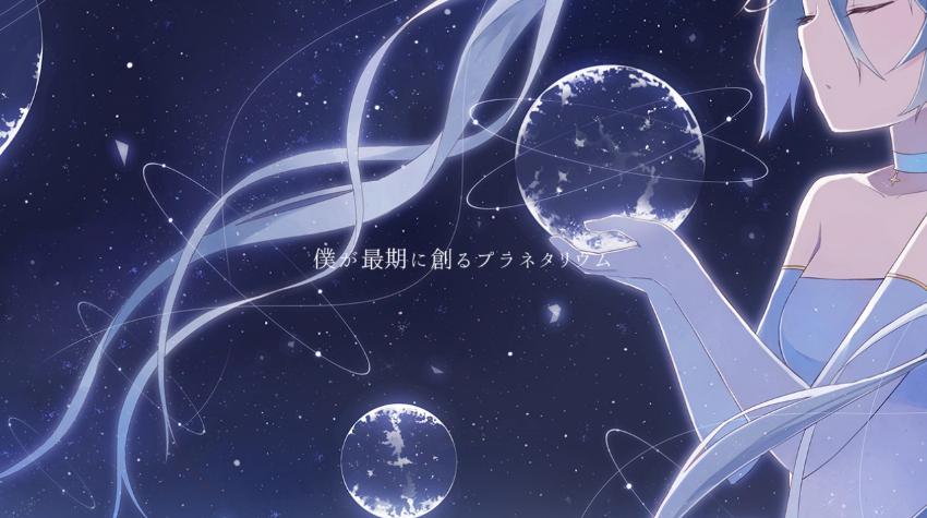 僕が最期に創るプラネタリウム (Boku ga Saigo ni Tsukuru Planetarium)