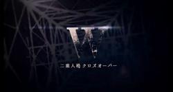 "「W」二重人格クロスオーバー (""W"" Nijuujinkaku Crossover)"