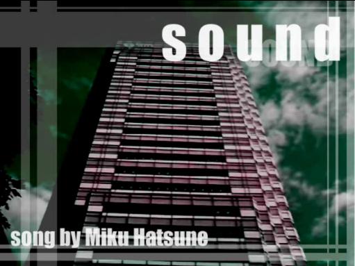 サウンド (sound)