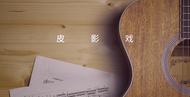 皮影戏 (Píyǐngxì)