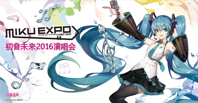 HATSUNE MIKU EXPO 2016 CHINA TOUR