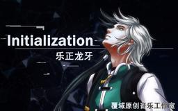 "Image of ""Initialization"""