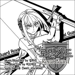 로열가드 (Royal Guard)