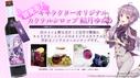Yuzuki Yukari Character Original Cocktail Syrup