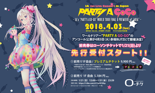 "IA's ""PARTY A GO-GO"" WORLD TOUR FINAL & PREMIERE of ""ARIA"""