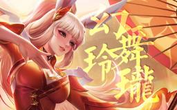 """Image of """"幻舞玲珑 (Huàn Wǔ Línglóng)"""""""