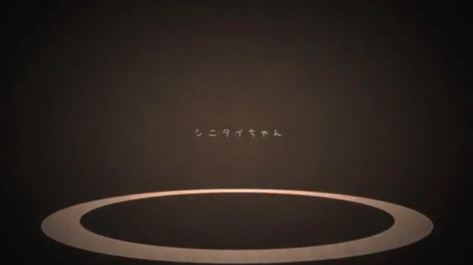 シニタイちゃん (Shinitai-chan)