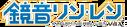 Vocaloid Kagamine rin len logo 2015