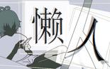 懒人 (Lǎnrén)