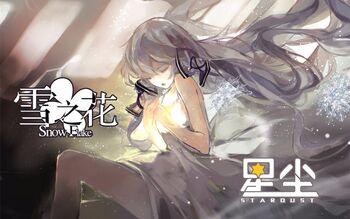 """Image of """"雪之花 (Xuě zhī Huā)"""""""