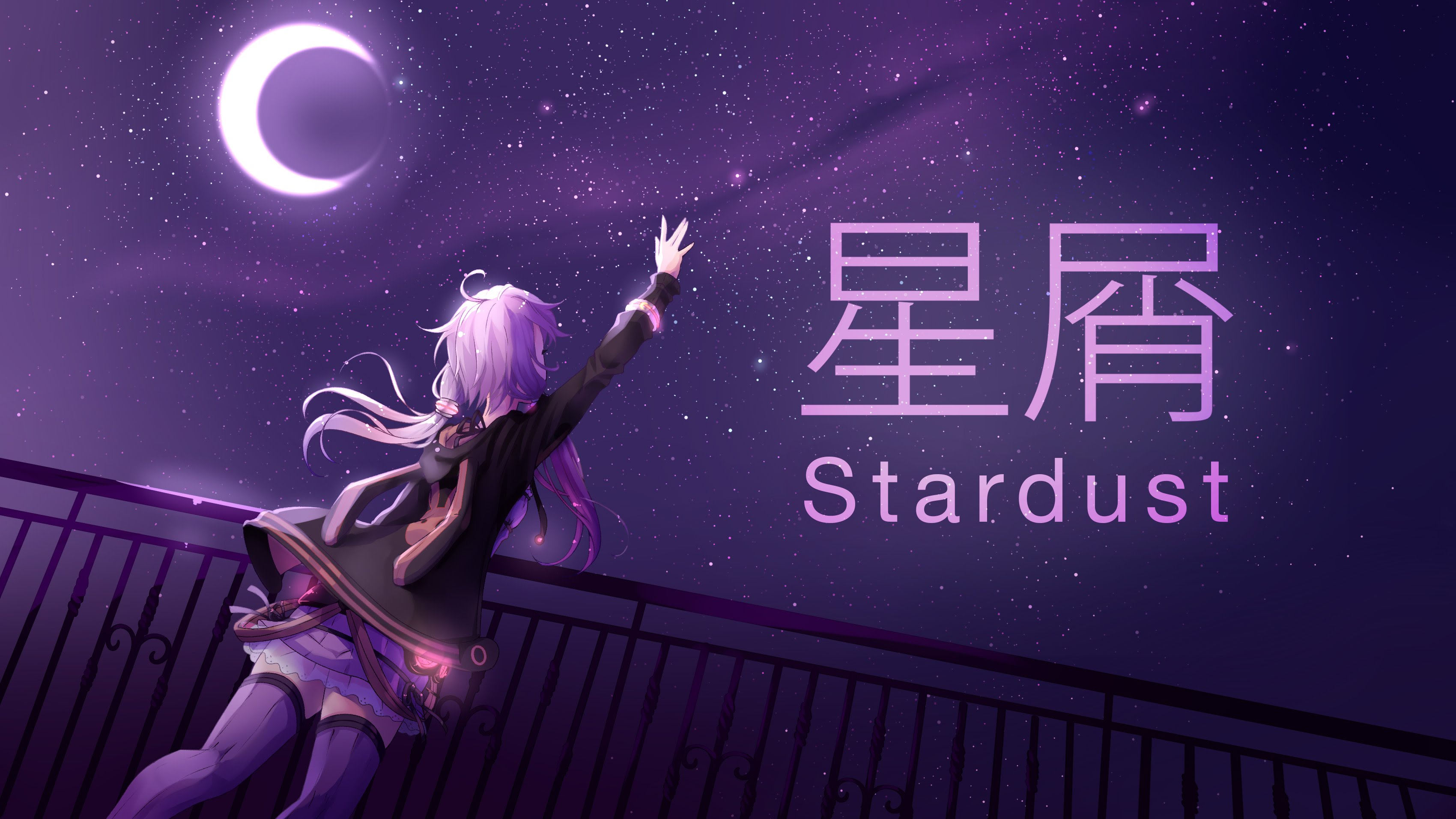 星屑 (Hoshikuzu)