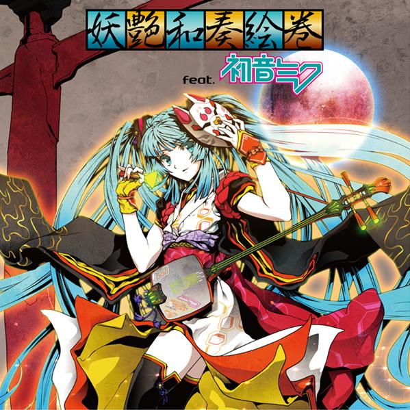 Youen Wakana Emaki feat. Hatsune Miku