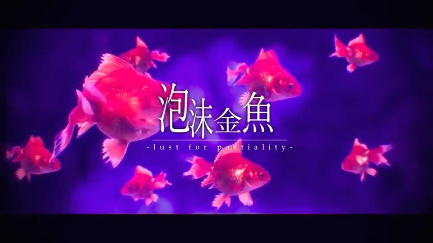 泡沫金魚 - lust for partiality - (Utakata Kingyo -lust for partiality-)