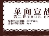 单向宣战 (Dānxiàng Xuānzhàn)