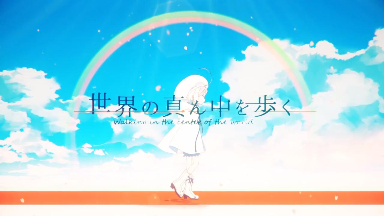 世界の真ん中を歩く (Sekai no Mannaka wo Aruku)