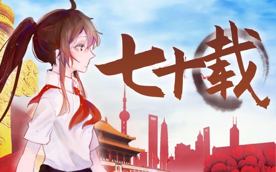 七十载 (Qīshí Zài)