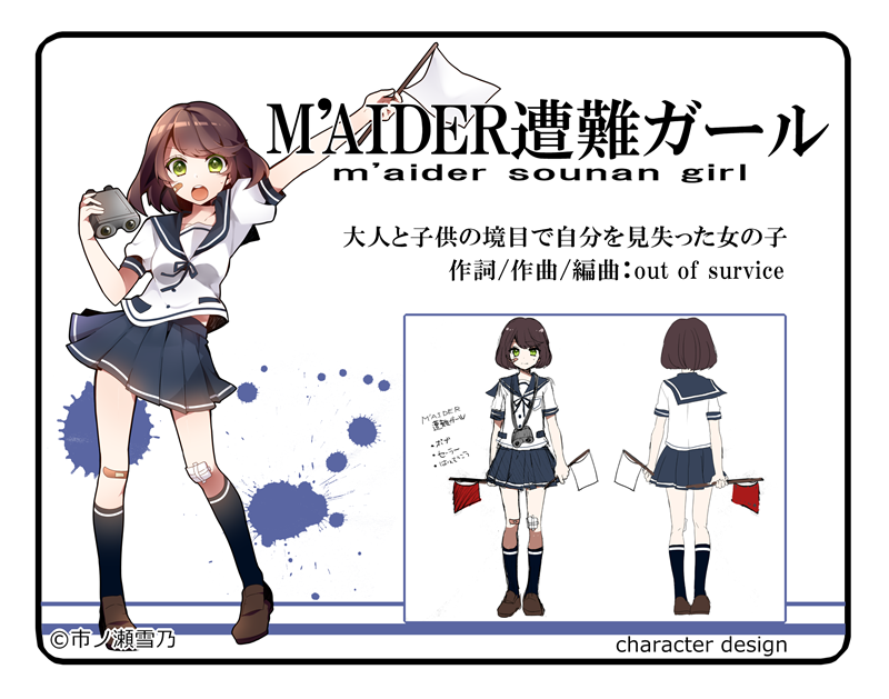 M'AIDER遭難ガール (M'AIDER Sounan Girl)