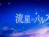 流星のパルス (Ryuusei no Pulse)
