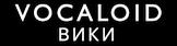 Лого Вокалоид вики.png