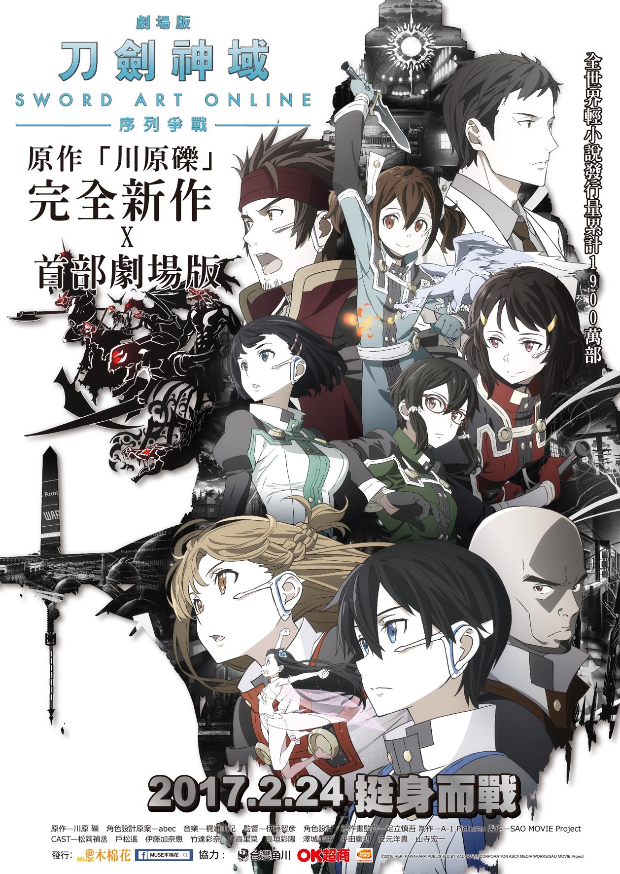 刀劍神域/劇場版:序列爭戰