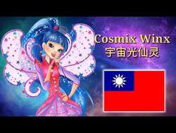 Winx Club Season 8 - Cosmix Winx (Taiwanese Mandarin)