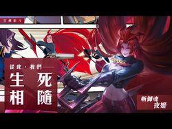 《Garena 傳說對決》夜姬英雄故事影片- 第七話 血‧鏈‧鈅