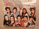 金劍鵰翎(1986年電視劇)