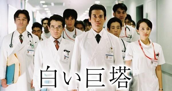 白色巨塔(2003)