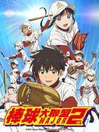 棒球大聯盟2nd第二季