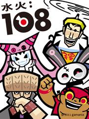 水火:108