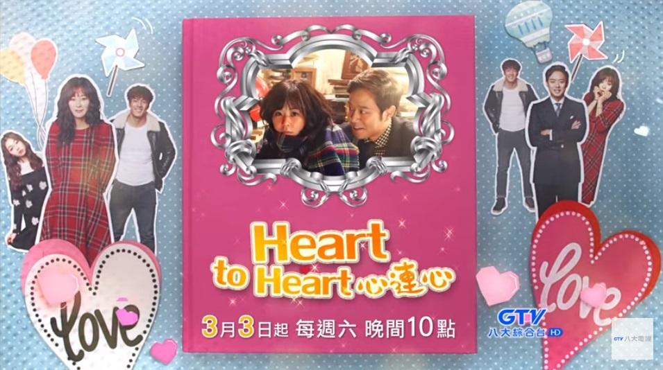 Heart to Heart心連心