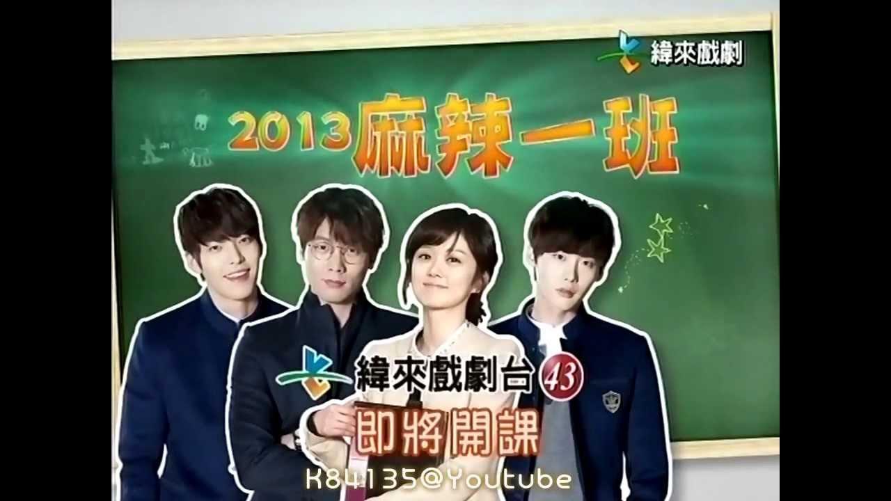 2013麻辣一班