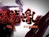 霹靂英雄戰紀之蝶龍之亂