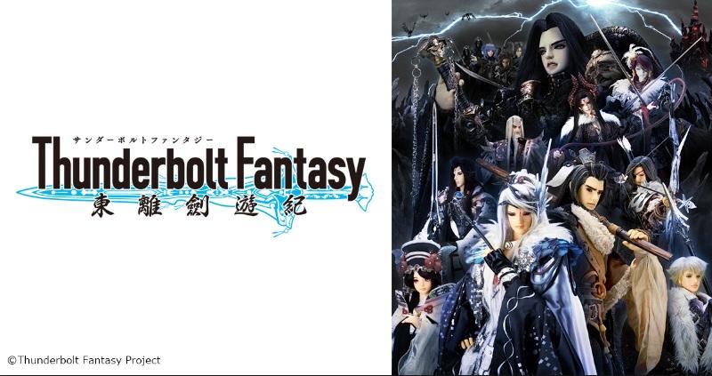 Thunderbolt Fantasy 東離劍遊紀系列