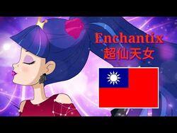 Winx Club Season 8 - Enchantix (Taiwanese Mandarin)