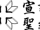 華語有聲戲劇聖經