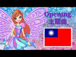 Winx Club Season 8 Opening (Taiwanese Mandarin)