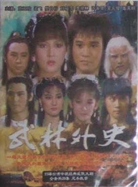 武林外史(1986年電視劇)