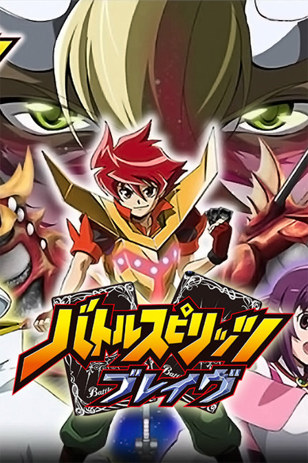 Battle Spirits 少年勇者