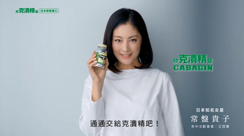 CABAGIN(欣克潰精錠S)