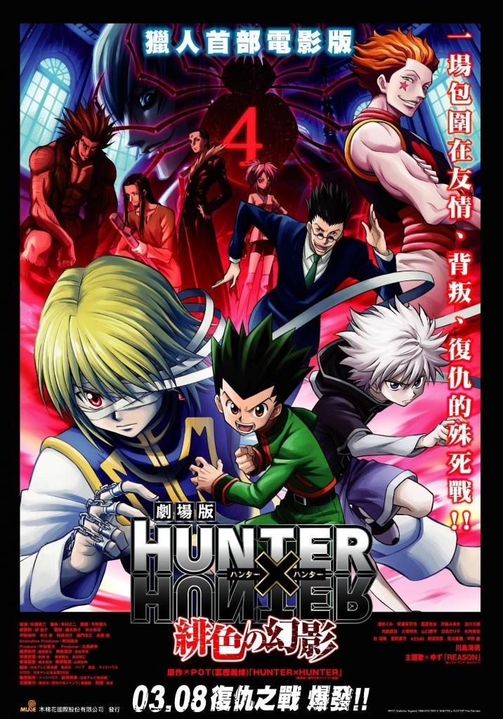 HUNTER×HUNTER 獵人/劇場版