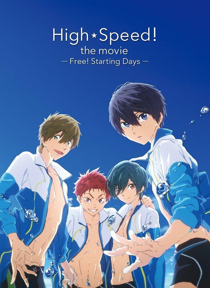 Free!/劇場版 High☆Speed! -Free! Starting Days-
