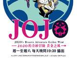JoJo的奇妙冒險/黃金之風
