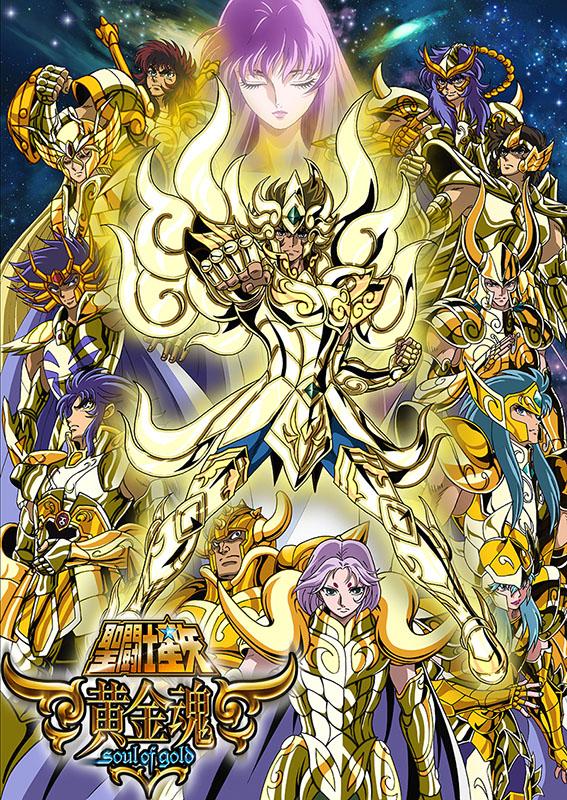 聖鬥士星矢 黃金魂