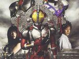 假面騎士555/獨立劇場版