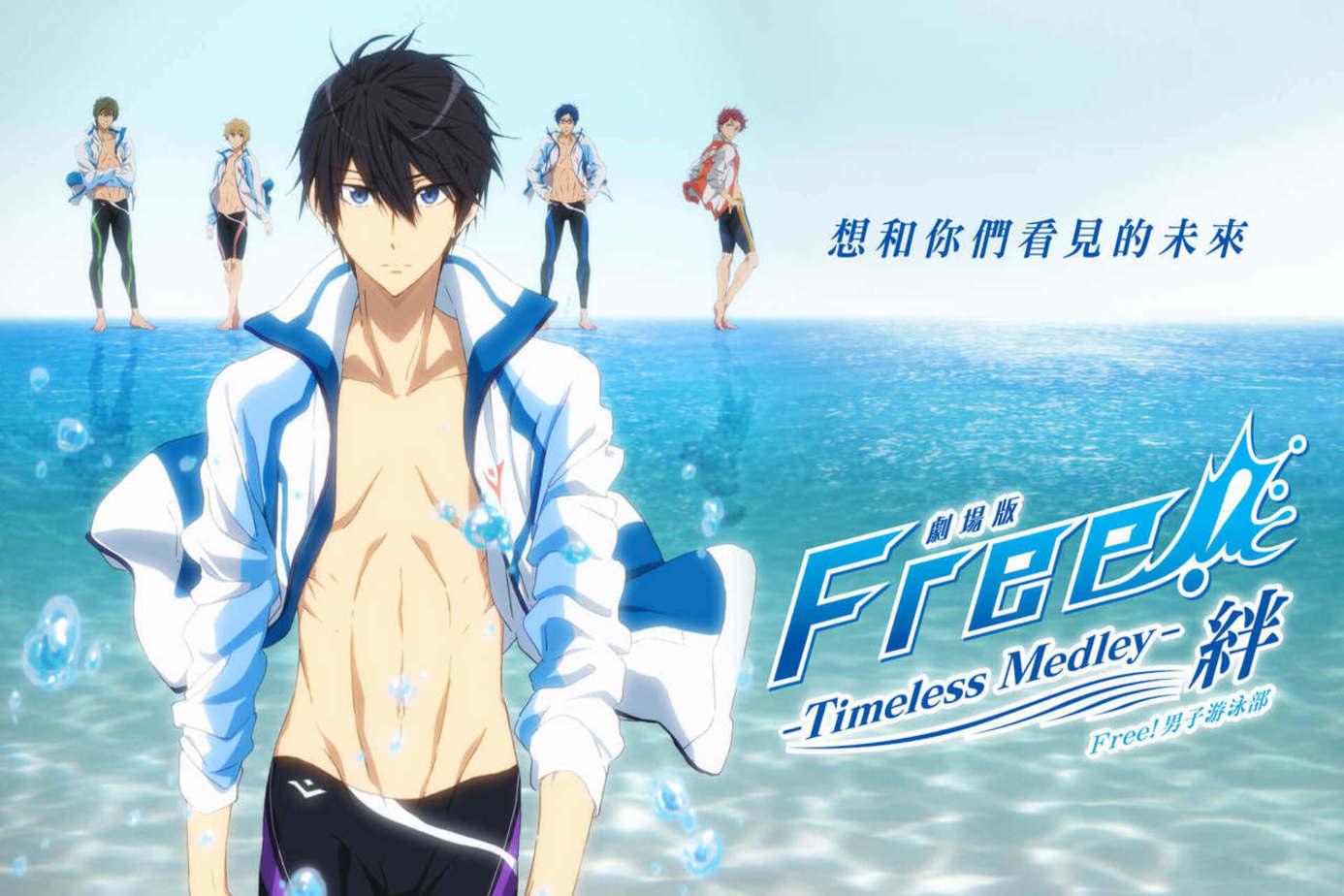 Free!/劇場版 -Timeless Medley-