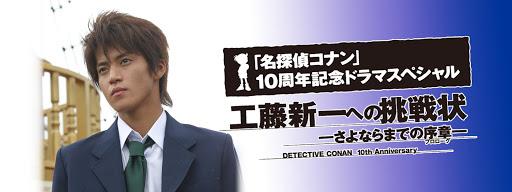 名偵探柯南/真人電視劇