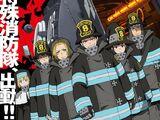 炎炎消防隊