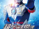 超人力霸王傑洛:英雄傳